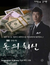 Incarnation Of Money