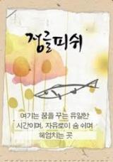 Jungle Fish (season 1)