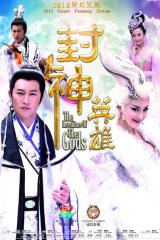 Phong Thần Anh Hùng Bảng 2