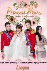 Princess Hours | Hoàng Cung Ver Thái