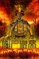 Hoàng Đế Cương Thi