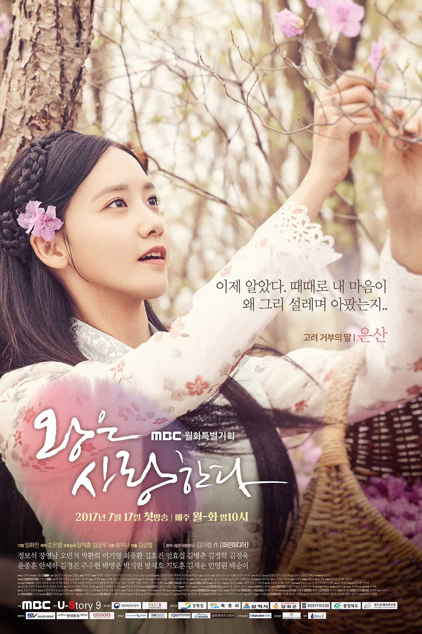 "Yoona vai Eun San trong ""The King Loves"""