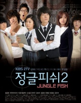 Jungle Fish (season 2)