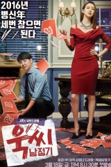 Ms. Temper and Nam Jung Gi